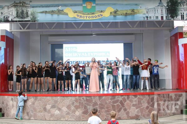 В Чистополе отметили День физкультурника