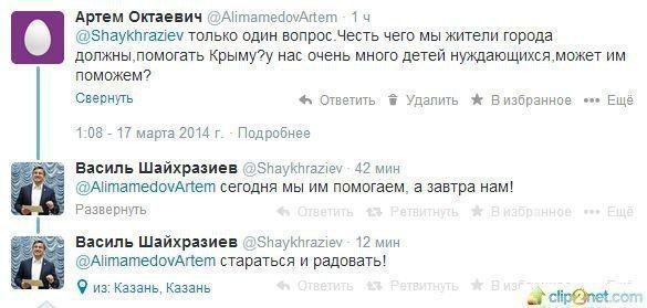Шайхразиева призвали помочь сначала нуждающимся детям Набережных Челнов, а потом крымчанам