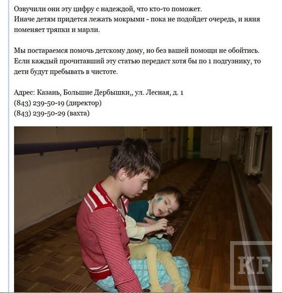 Отсутствие подгузников в детском доме-интернате в Дербышках возмутило всех.  Помогать дому вызвались со всей России
