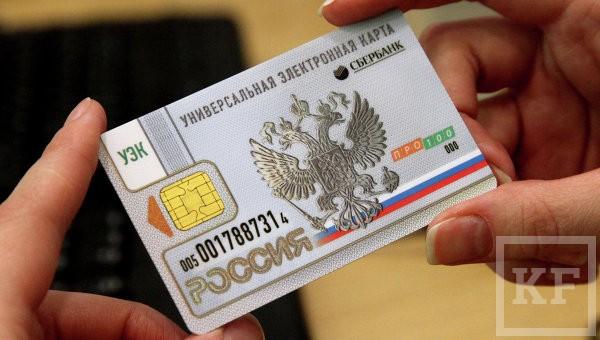 Что должно измениться в жизни татарстанцев после появления электронной «Карты жителя» республики