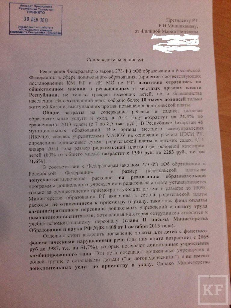 Противники повышения родительской платы в детсадах передали свою петицию Рустаму Минниханову