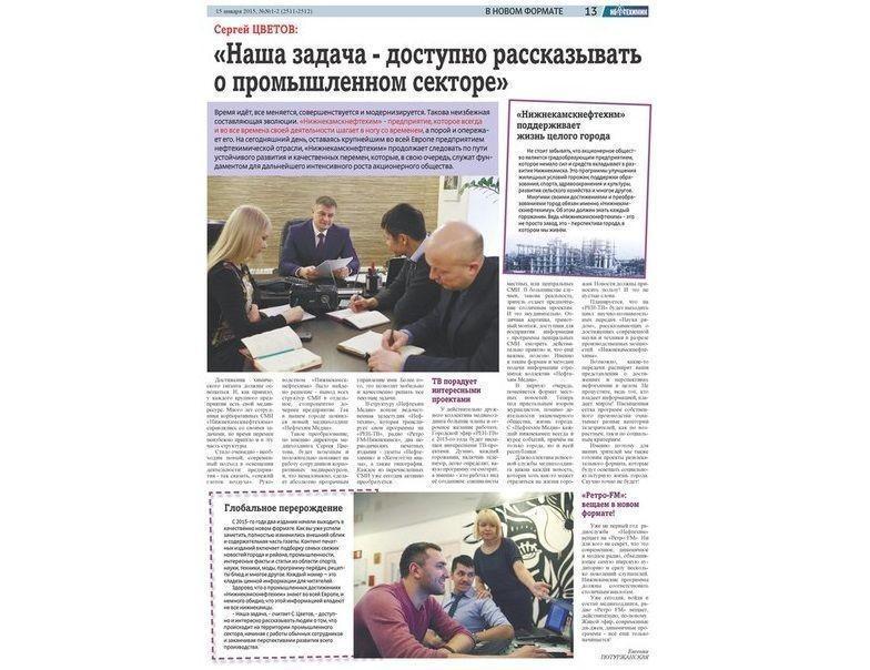 Новые руководители корпоративных изданий «Нижнекамскнефтехима» уволили большую часть сотрудников