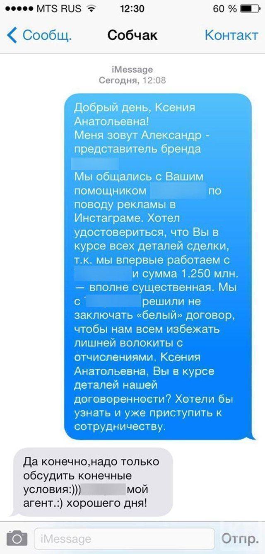 СМИ: Ксения Собчак продает рекламу в блоге в обход налогов