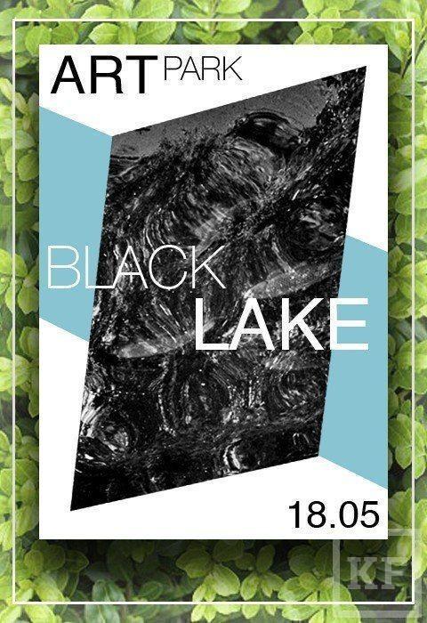 Чёрное озеро «запаркуют»