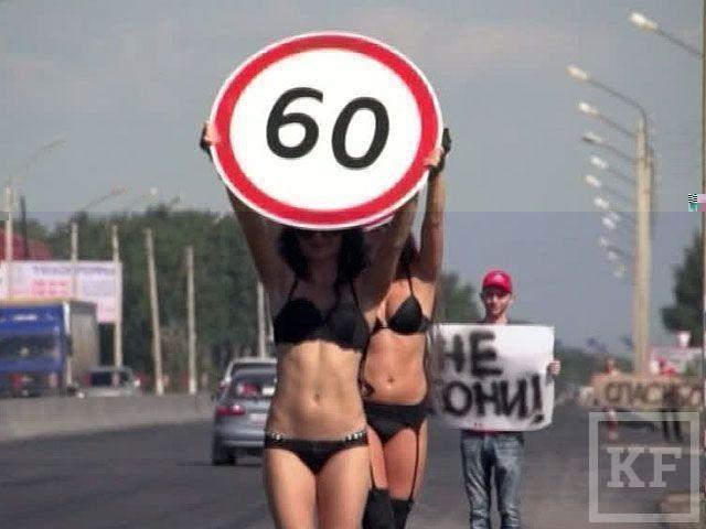 Девушки разделись, призывая водителей соблюдать ПДД [фото]