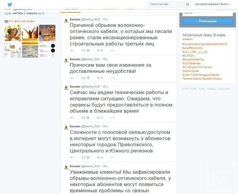Незаконные строительные работы оставили европейскую часть России без «Билайна»