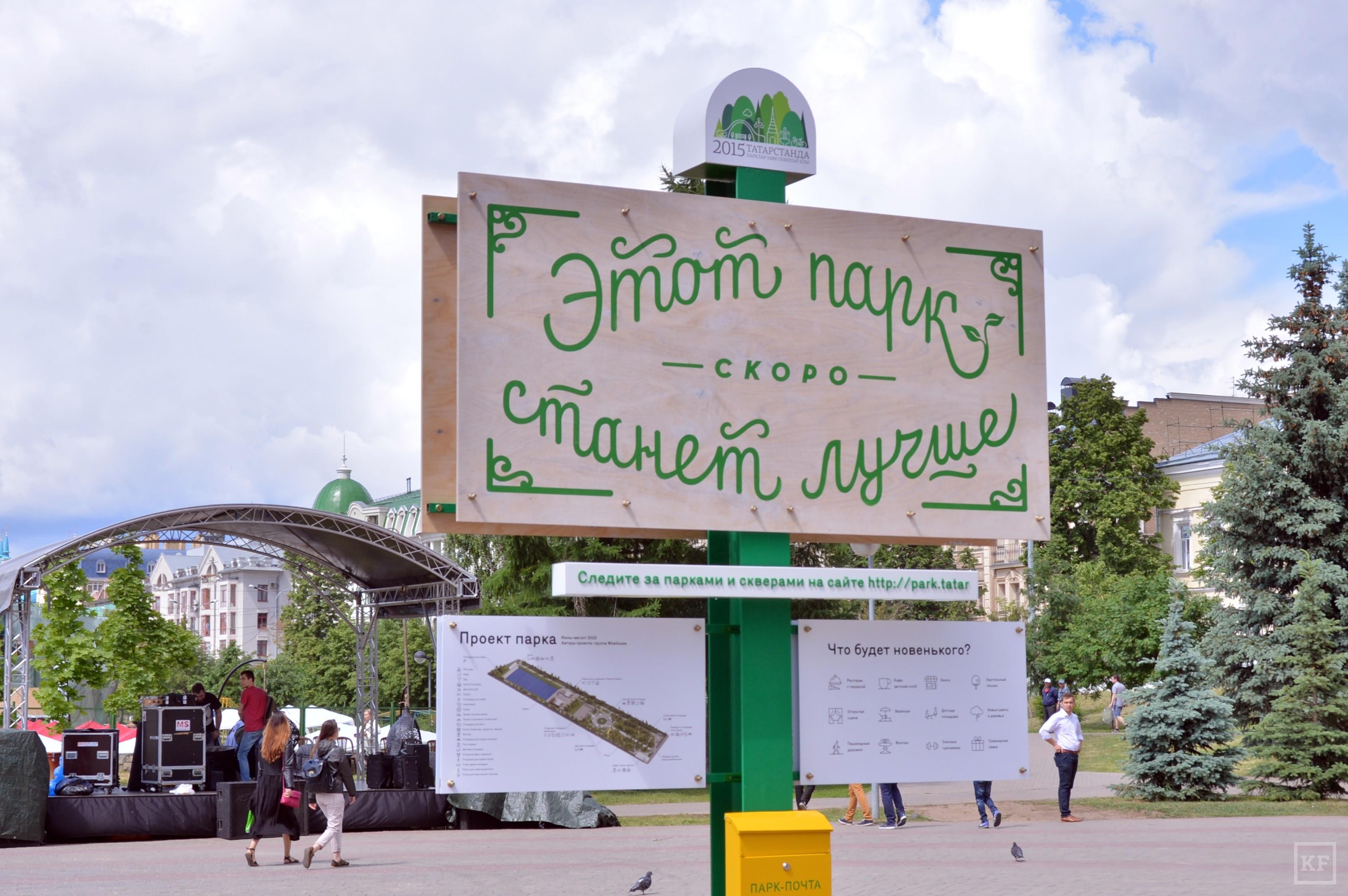 Около трети жителей Татарстана не заметили никаких изменений в парках и скверах