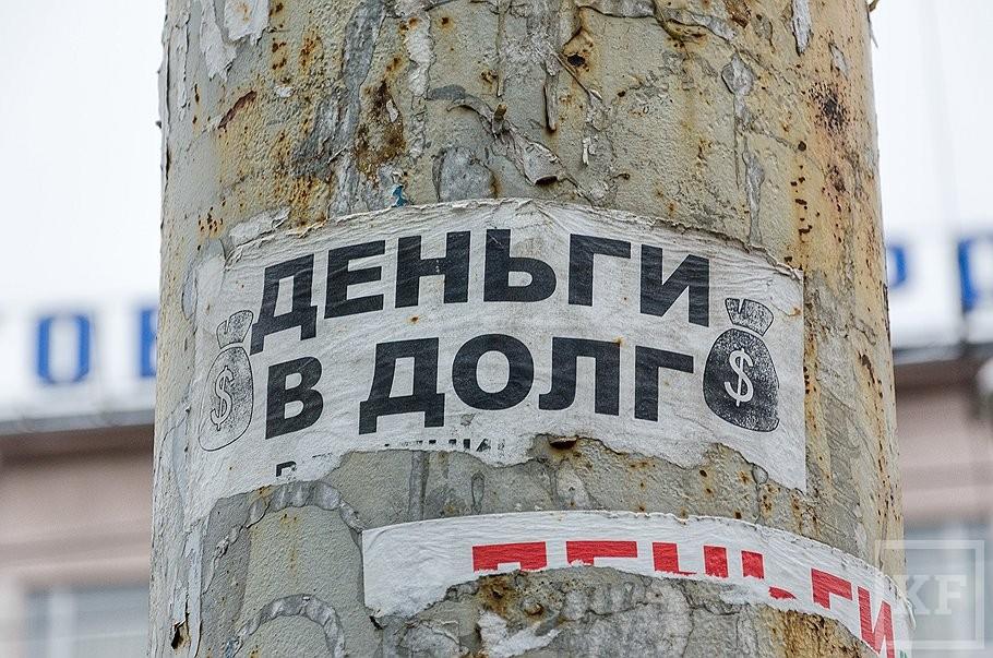Почти 1000 татарстанцев имеют 5 и более непогашенных кредитов