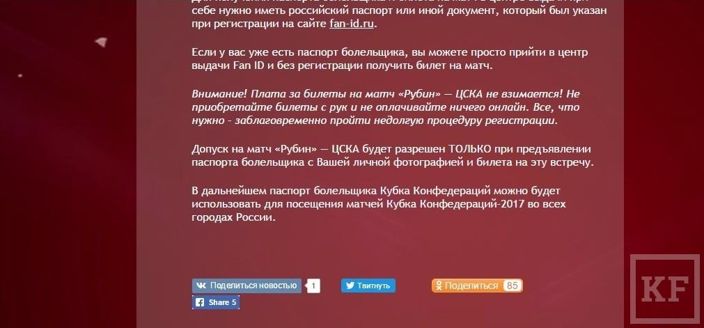 Skan_s_sayta_Rubina