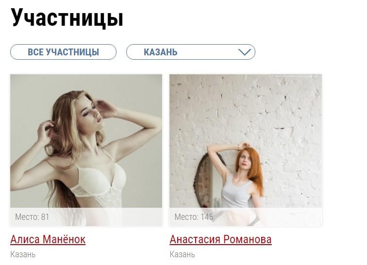 К участию в конкурсе Miss Мaxim присоединились еще три девушки из Казани