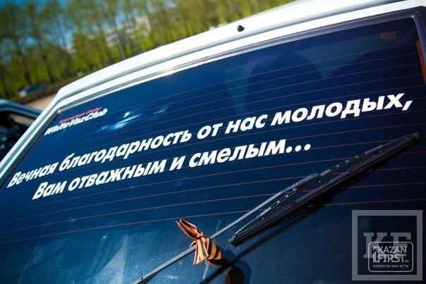 Авто-мото пробег состоялся в Набережных Челнах