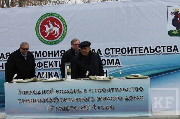 Минниханов принял участие в закладке энергоэффективного дома в Казани