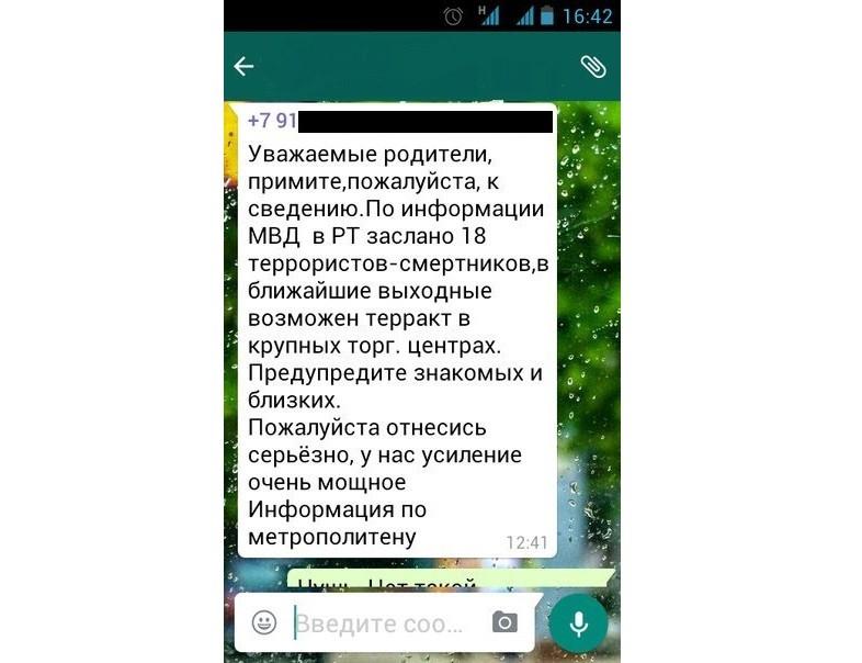 «Информация о терактах в Татарстане, которая сейчас распространяется через соцсети, напоминает заказанную и спланированную атаку»