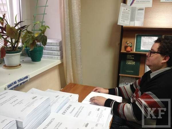 В Татарстане впервые в России издали Конституцию РФ, выполненную шрифтом Брайля