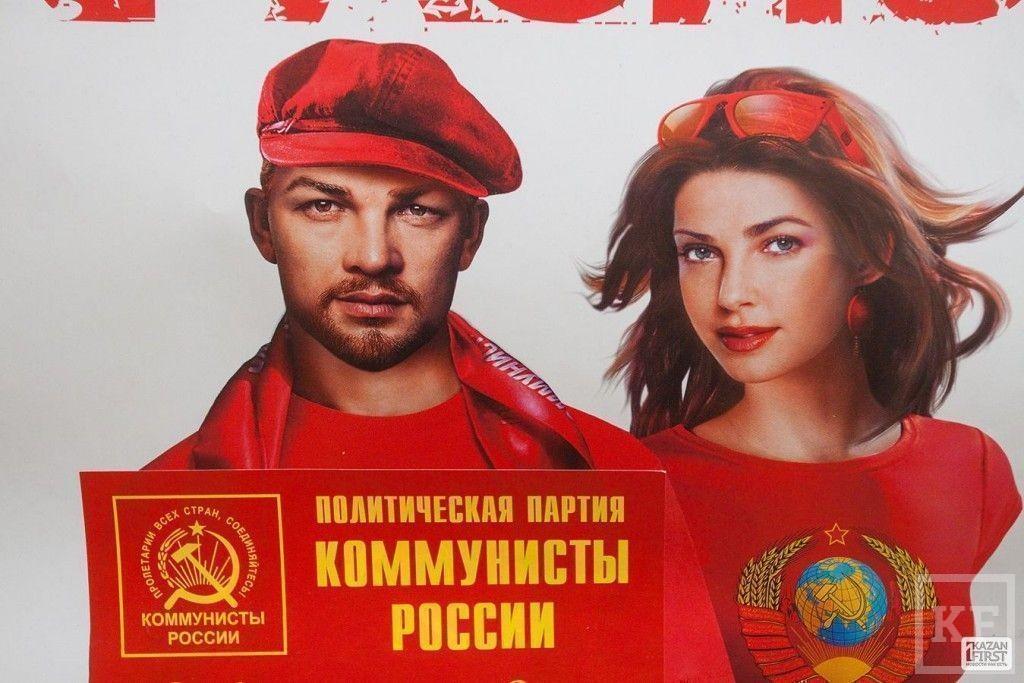 «Коммунисты России» ищут справедливости в буржуазном государстве