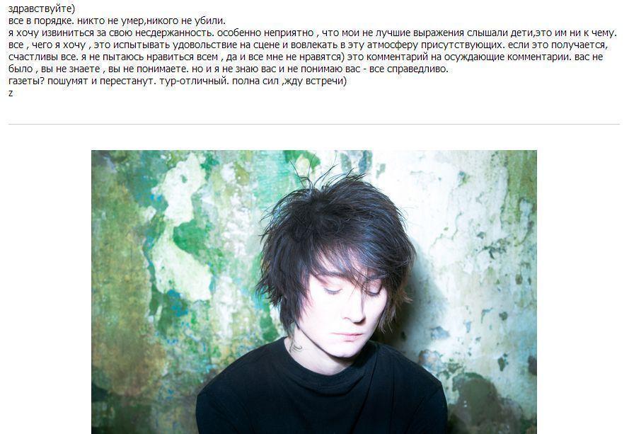 В сети появилось видео со скандального концерта Земфиры в Ростове-на-Дону
