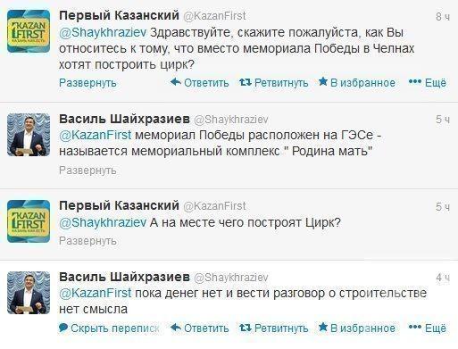 Василь Шайхразиев: