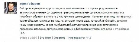Скандально известный челнинский бизнесмен Эрик Гафаров все же признался в суде, что ударил несовершеннолетнего официанта