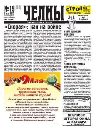 В Татарстане продолжают распродаваться медиаактивы. На продажу выставлено старейшее частное издание Челнов