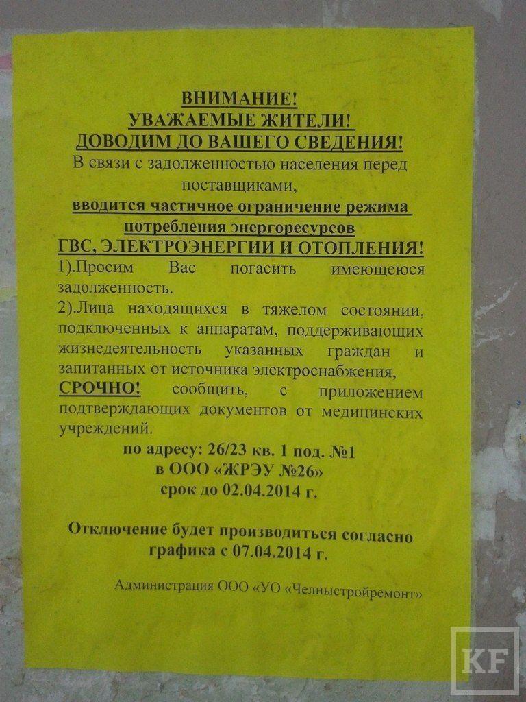 Фархада Латыпова может атаковать оппозиция из Госдумы