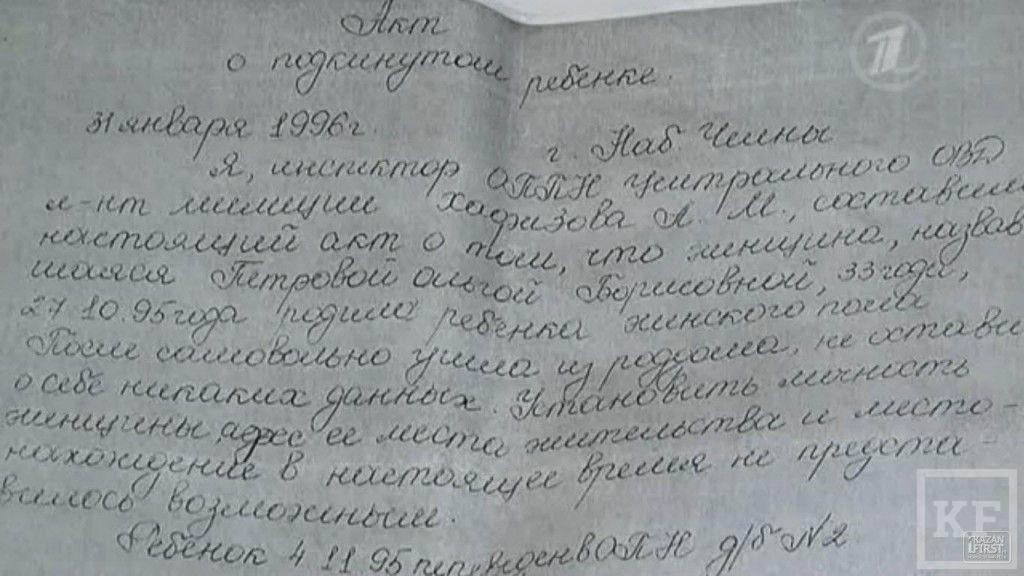 Жительница Челнов намерена отсудить 500 000 рублей у органов опеки за навязывание алиментов на ребенка, которого она не рожала