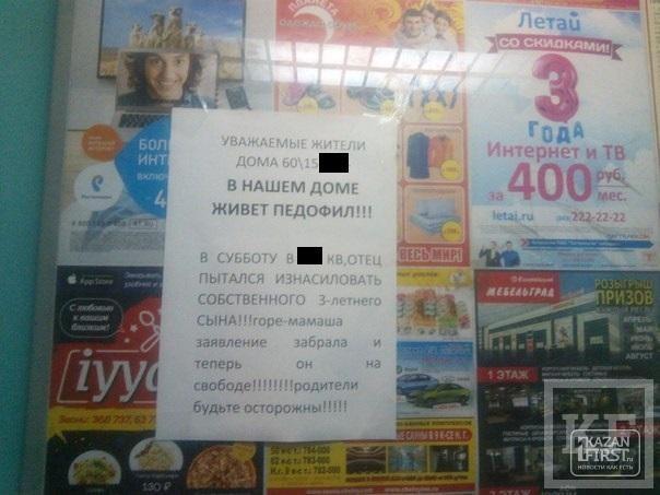 Подозреваемый в домогательстве 3-летнего сына житель Челнов находится на свободе