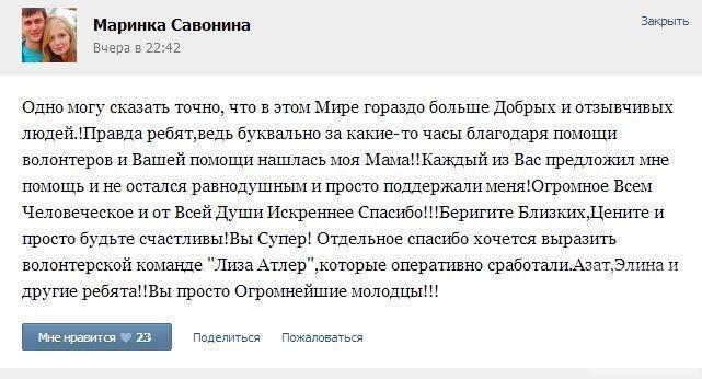Пропавшая в Казани, мать двоих детей нашлась