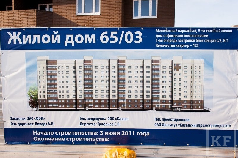Дольщики строительной компании «Фон» ищут справедливости на странице Рустама Минниханова «Вконтакте»