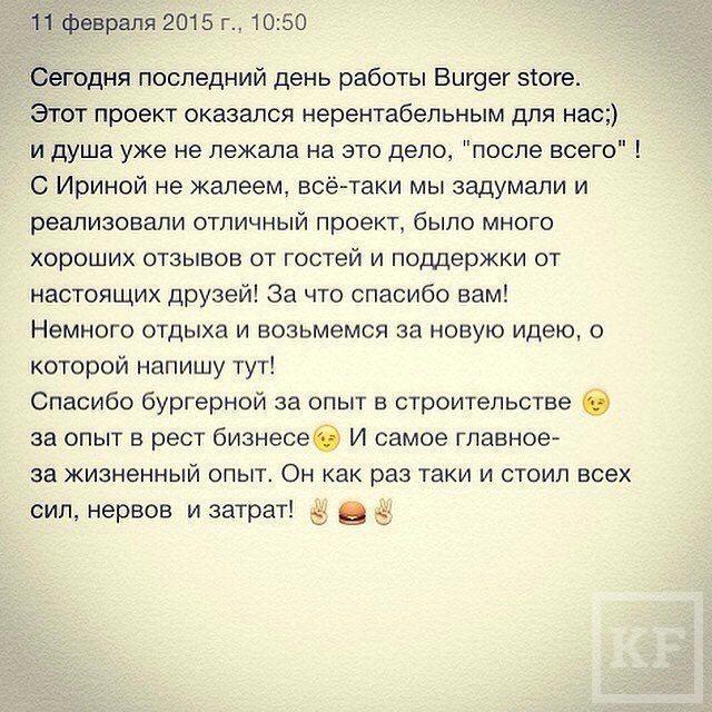 В Казани закрылся концептуальный ресторан Burger Store – проект оказался нерентабельным