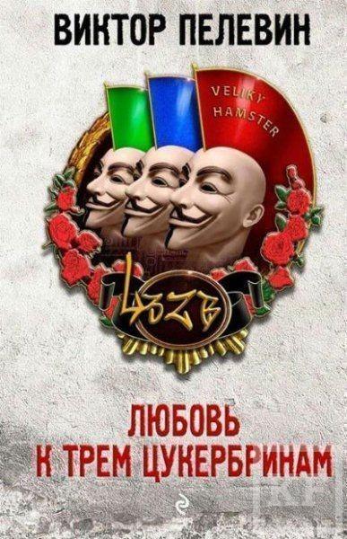 5 самых ожидаемых книжных новинок сентября по версии Kazanfirst