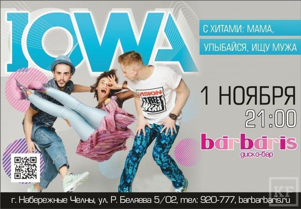 1 ноября в РК «Барбарис» в Набережных Челнах приезжает нашумевшая группа IOWA!