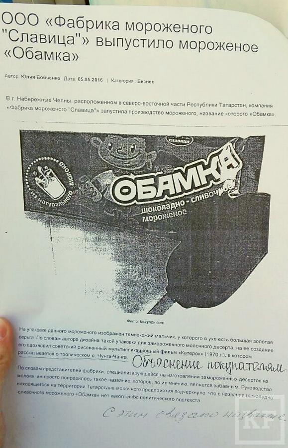 Мороженым «Обамка», снятым с производства в Челнах, торгуют в Красноярске