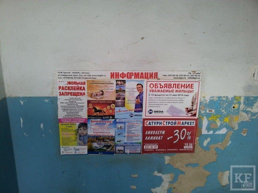 Почему жильцы теряют миллионы рублей на рекламе в подъездах и лифтах
