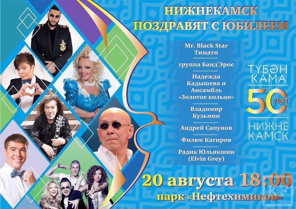 afisha_meropriatia_v_Nizhnekamske