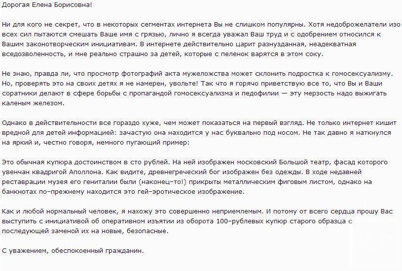 Депутат Мизулина предложила запретить 100-рублевые купюры из-за полового органа изображенного на них