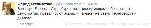 Фарид Мухаметшин: я глубоко переживаю за события в ПАСЕ