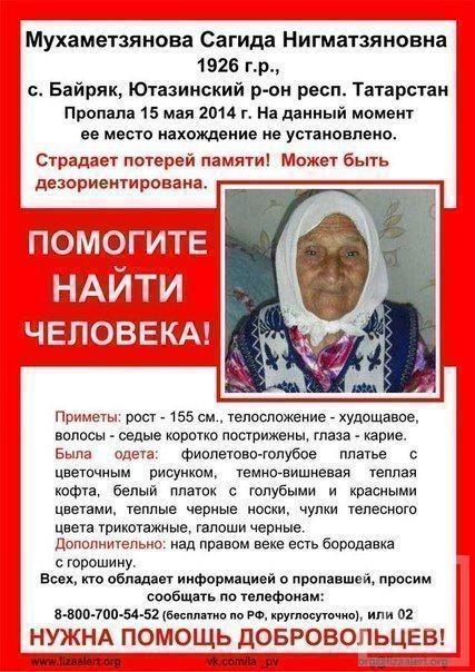 Меньше чем за месяц в Татарстане без вести пропали четыре пенсионера, страдающих потерей памяти