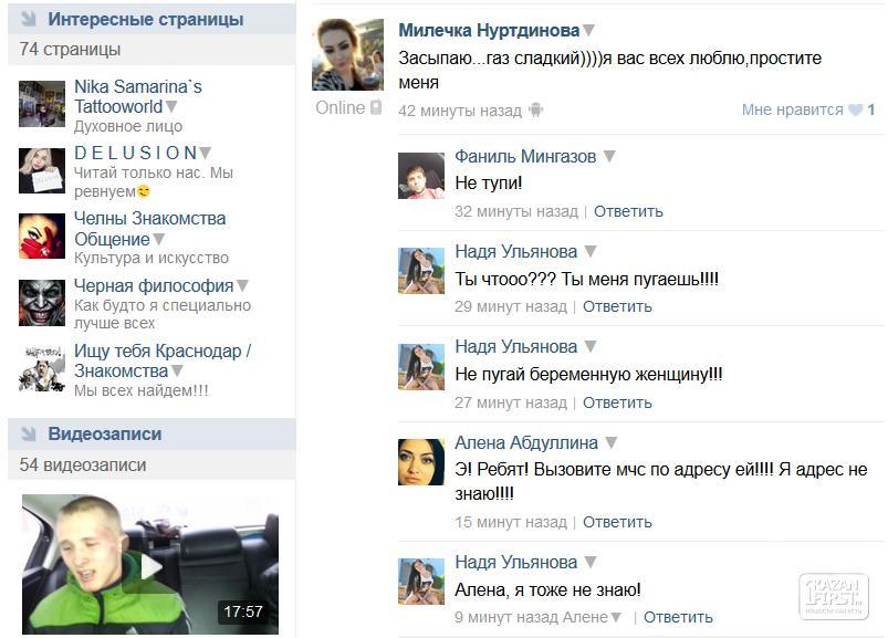 Жительница Челнов решила отравиться газом. На протяжении дня под угрозой взрыва был жилой дом