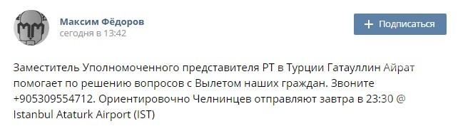 Девочки из ансамбля «Бисеринки» сегодня должны оказаться в аэропорту Казани. Их временно разместили в гостинице Стамбула