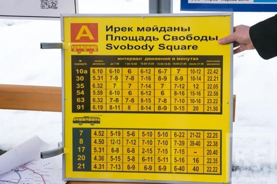 В Казани установят 272 остановки — путеводителя