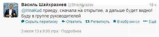 Василь Шайхразиев прилетел в Казань