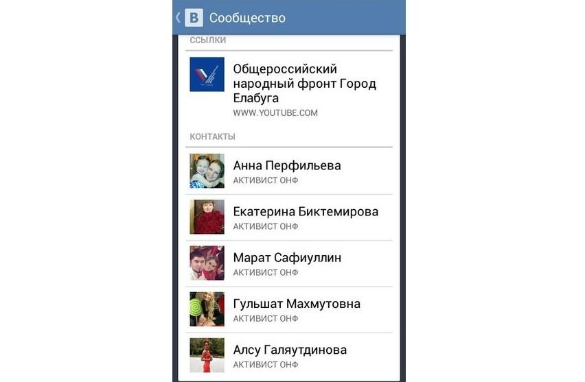 «Народный фронт» в Татарстане заявил, что не имеет никакого отношения к акции поддержки мэра Елабуги