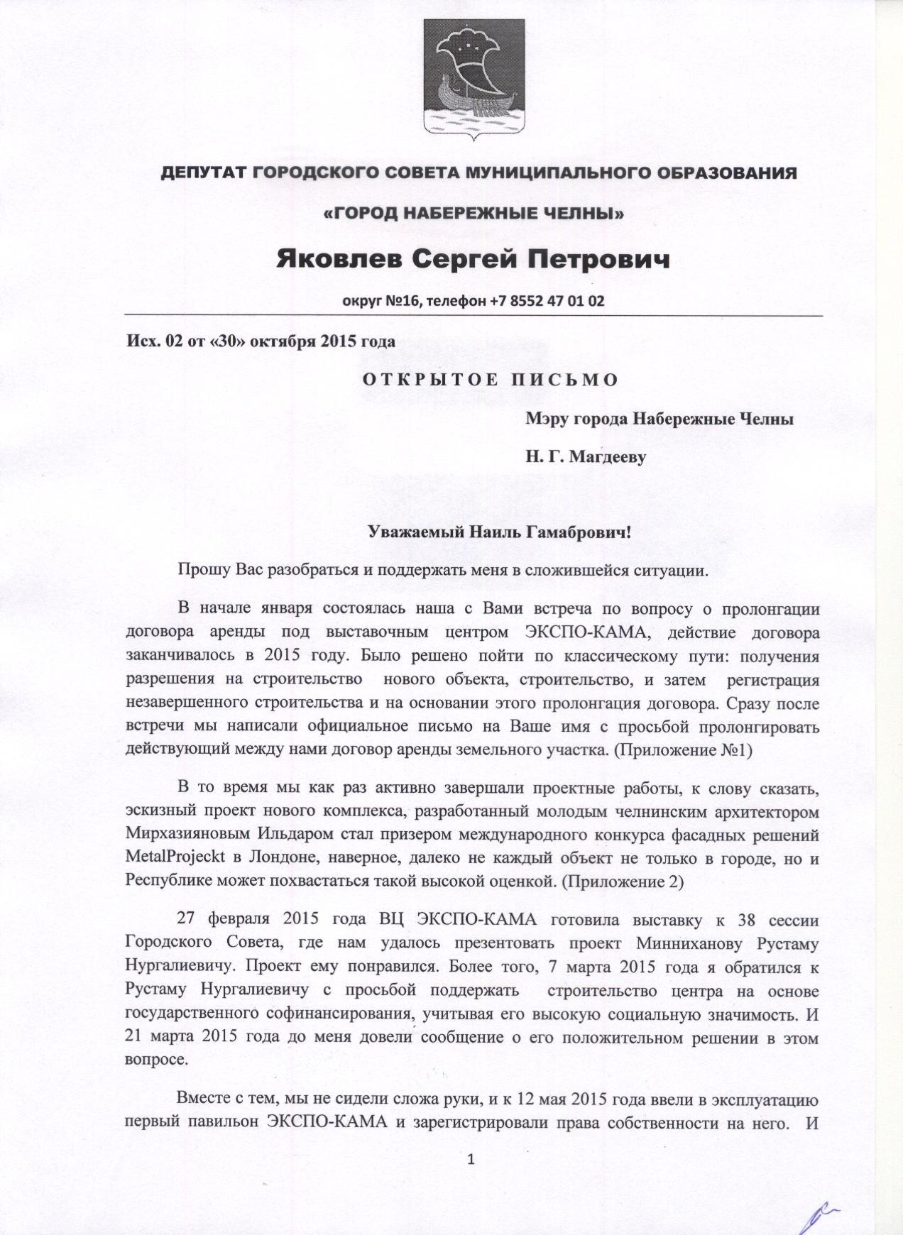 Депутат горсовета просит Наиля Магдеева привлечь к ответственности замглавы исполкома Челнов Щербу