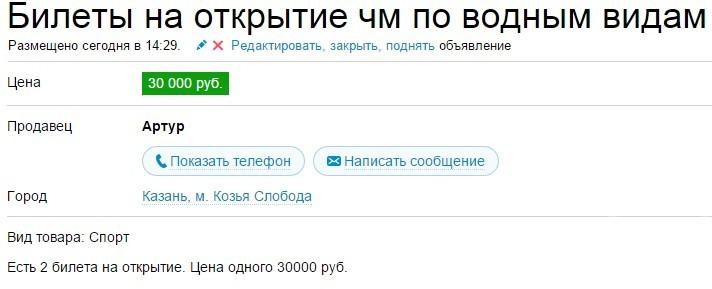 Полиция задержала в Казани перекупщиков, продававших билеты на водный ЧМ
