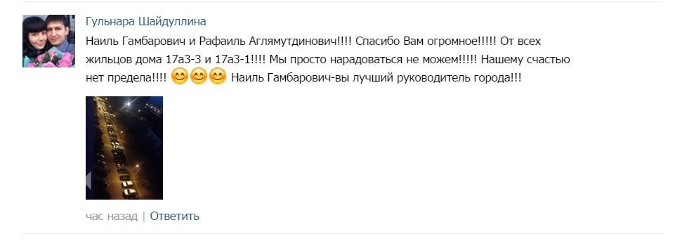Челнинцы решают проблемы города через страничку «Вконтакте» главы горисполкома Наиля Магдеева