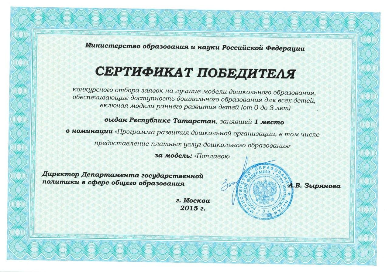 Проекты трех татарстанских детсадов победили в федеральном конкурсе на лучшие модели дошкольного образования