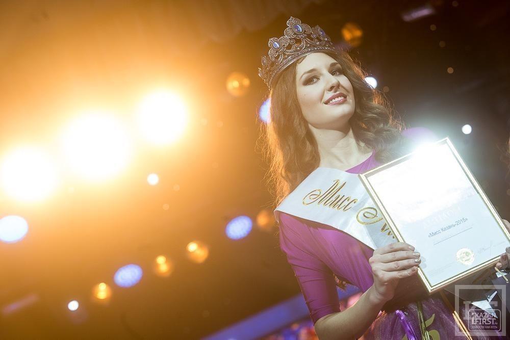 Мисс Татарстан-2015