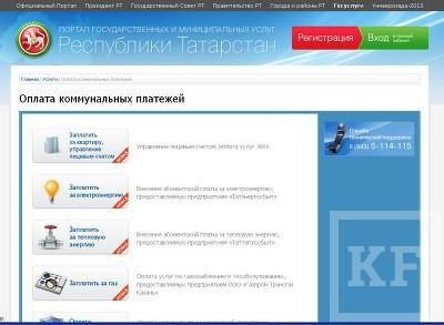 Власти Челнов нашли способ обойти запрет на использование городского расчётного центра