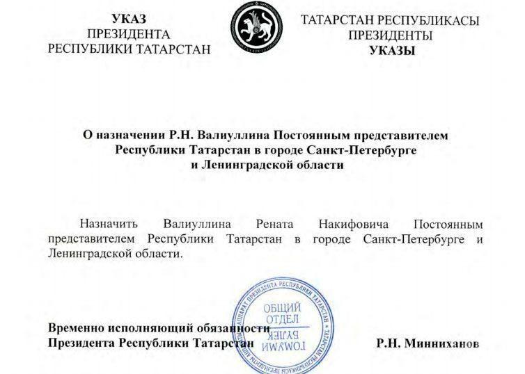Постпредом Татарстана в Ленинградской области стал Ренат Валиуллин