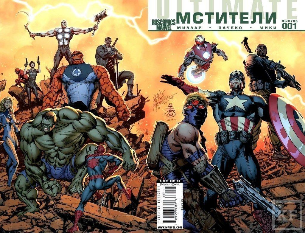 Роскомнадзор проверит комикс от Marvel на пропаганду жестокости